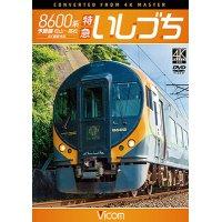 8600系 特急いしづち 予讃線 松山~高松 4K撮影作品 【DVD】