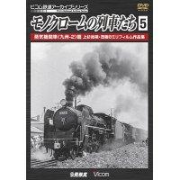 モノクロームの列車たち5 蒸気機関車 篇 上杉尚祺・茂樹8ミリフィルム作品集 【DVD】