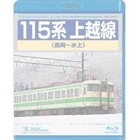 115系上越線 長岡〜水上【BD】※都合により弊社での販売は取りやめています。