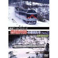 鉄道アーカイブシリーズ 磐越西線の車両たち Part-2 会津秋冬篇【DVD】