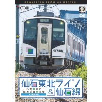仙石東北ライン&仙石線 4K撮影 石巻~仙台/あおば通~石巻 【DVD】