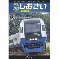 255系 特急しおさい 4K撮影 銚子~東京【DVD】