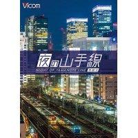 夜の山手線 外回り【DVD】