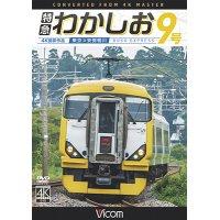 特急わかしお9号 4K撮影 東京~安房鴨川【DVD】