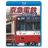 京急電鉄プロファイル〜京浜急行電鉄全線87.0km〜【BD】