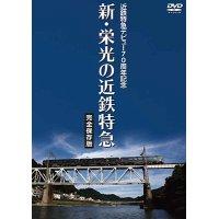 近鉄特急デビュー70周年記念 新・栄光の近鉄特急 [完全保存版]【DVD】