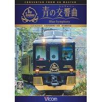 近鉄 16200系『青の交響曲(シンフォニー)』 4K撮影 大阪阿部野橋~吉野 【DVD】