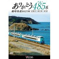ありがとう 最後の485系 臨時快速8621M 糸魚川~直江津~新潟 【DVD】