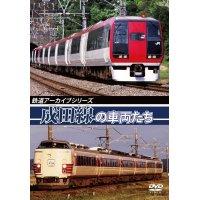 鉄道アーカイブシリーズ 成田線の車両たち 【DVD】