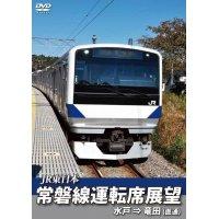 常磐線運転席展望 水戸駅⇒竜田駅(直通) 【DVD】