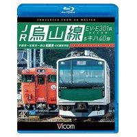 JR烏山線 EV-E301系(ACCUM)&キハ40形 宇都宮~宝積寺~烏山 往復 【BD】