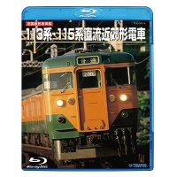 新発売!! 旧国鉄形車両集 113系・115系直流近郊形電車 (Blu-ray Disc HDリマスター・復刻盤)【BD】