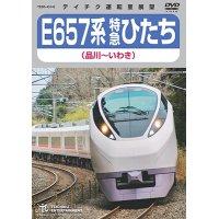 新発売!! E657系 特急ひたち(品川〜いわき)【DVD】