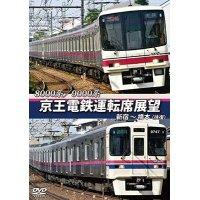 8000系/9000系 京王電鉄運転席展望 新宿~橋本【往復】【DVD】