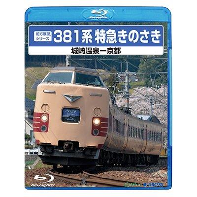 画像1: 前方展望シリーズ 381系特急きのさき 城崎温泉ー京都 【BD】