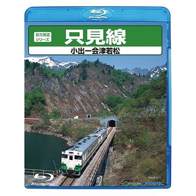 画像1: 前方展望シリーズ 只見線 小出ー会津若松 【BD】