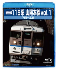 前方展望シリーズ 115系山陽本線vol.1 下関ー広島 【BD】