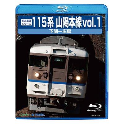 画像1: 前方展望シリーズ 115系山陽本線vol.1 下関ー広島 【BD】