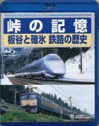 販売を終了しました。 峠の記憶 板谷と碓氷 鉄路の歴史【Blu-ray Disc】