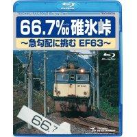 66.7‰碓氷峠 〜急勾配に挑むEF63〜【BD】