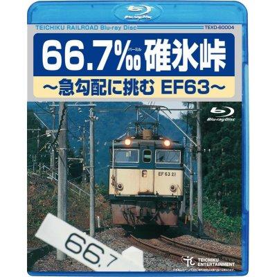 画像1: 66.7‰碓氷峠 〜急勾配に挑むEF63〜【BD】
