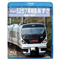 前方展望シリーズ E257系特急あずさ 新宿ー松本 【BD】