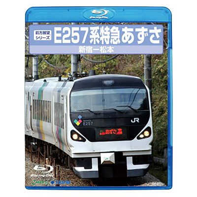 画像1: 前方展望シリーズ E257系特急あずさ 新宿ー松本 【BD】