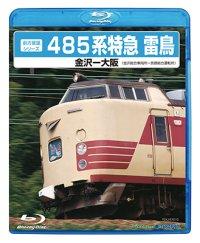 販売を終了しました。 前方展望シリーズ 485系特急 雷鳥 金沢ー大阪 (金沢総合車両所-京都総合運転所) 【BD】
