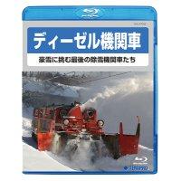 ディーゼル機関車 豪雪に挑む最後の除雪機関車たち 【BD】