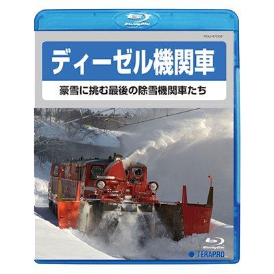 画像1: ディーゼル機関車 豪雪に挑む最後の除雪機関車たち 【BD】