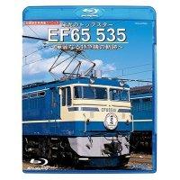 旧国鉄形車両集SP 栄光のトップスター EF65 535 〜華麗なる特急機の奇跡〜【BD】