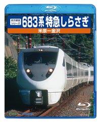 前方展望シリーズ 683系特急しらさぎ 米原ー金沢 【BD】