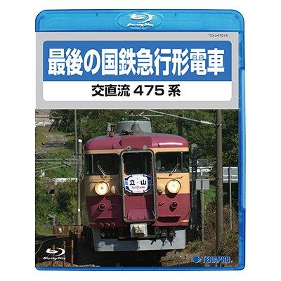 画像1: 最後の国鉄急行形電車 交直流475系 【BD】