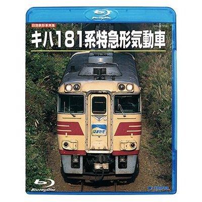画像1: 旧国鉄形車両集 キハ181系特急形気動車【BD】