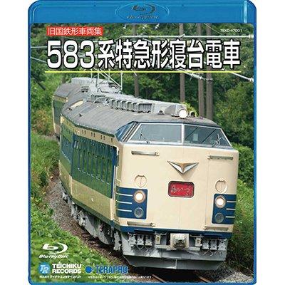 画像1: 只今品切れです。旧国鉄形車両集 583系特急形寝台電車【BD】