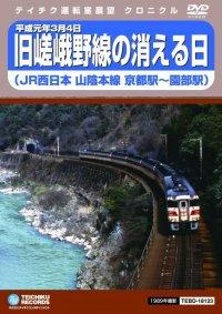平成元年3月4日 嵯峨野線の消える日 JR西日本山陰本線 京都駅〜園部駅【DVD】※販売を終了しました。