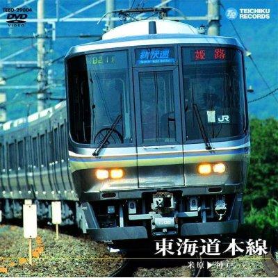 画像1: 販売を終了しました。 東海道本線 米原〜神戸【DVD】