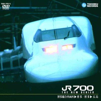 画像1: JR700 博多総合車両所〜博多〜広島【DVD】 ※販売を終了しました。