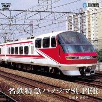 名鉄特急パノラマSUPER 豊橋〜新岐阜【DVD】※販売を終了しました。