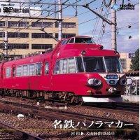 名鉄パノラマカー 河和〜(犬山経由)〜新岐阜【DVD】