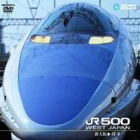 JR500 WEST JAPAN  新大阪〜博多 【DVD】 ※販売を終了しました。