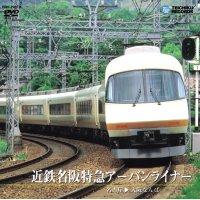 近鉄名阪特急アーバンライナー 名古屋〜大阪なんば【DVD】※販売を終了しました。