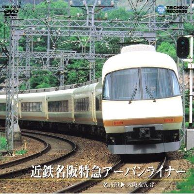 画像1: 近鉄名阪特急アーバンライナー 名古屋〜大阪なんば【DVD】※販売を終了しました。