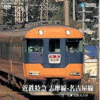 販売を終了しました。 近鉄特急 志摩線-名古屋線 賢島〜近鉄名古屋【DVD】