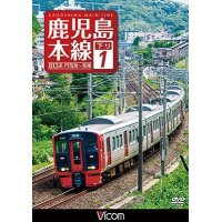 鹿児島本線 下り1 【DVD】