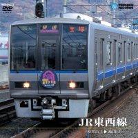 JR東西線 松井山手〜篠山口【DVD】※販売を終了しました。