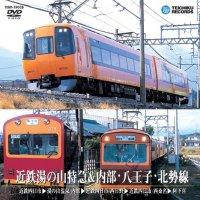 近鉄湯の山特急&内部・八王子・北勢線【DVD】※販売を終了しました。