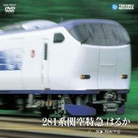 281系関空特急 はるか 京都〜関西空港【DVD】 ※販売を終了しました。