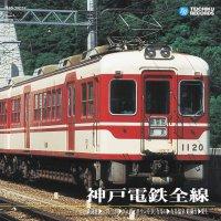 品切中 再生産未定です。 神戸電鉄 全線【DVD】