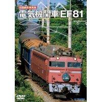 旧国鉄形車両集 電気機関車EF81 【DVD】